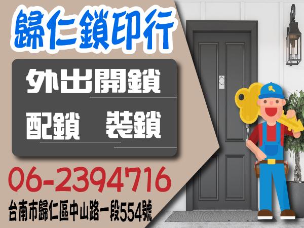 【服務地區】:台南地區【聯絡資訊】:電話:06-2394716地址:台南市歸仁區中山路一段554號【營業項目】: