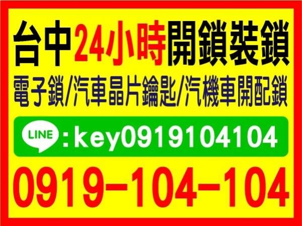 【服務地區】:台中地區【聯絡電話】:0919-104-104【LINE ID】:key0919104104【營業項目】:24小時全年無